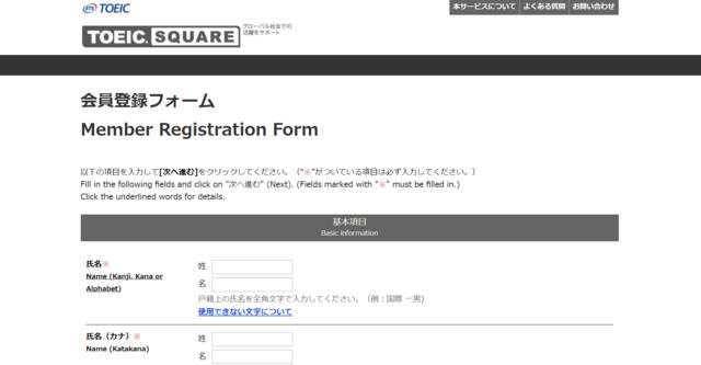 登録フォーム.PNG